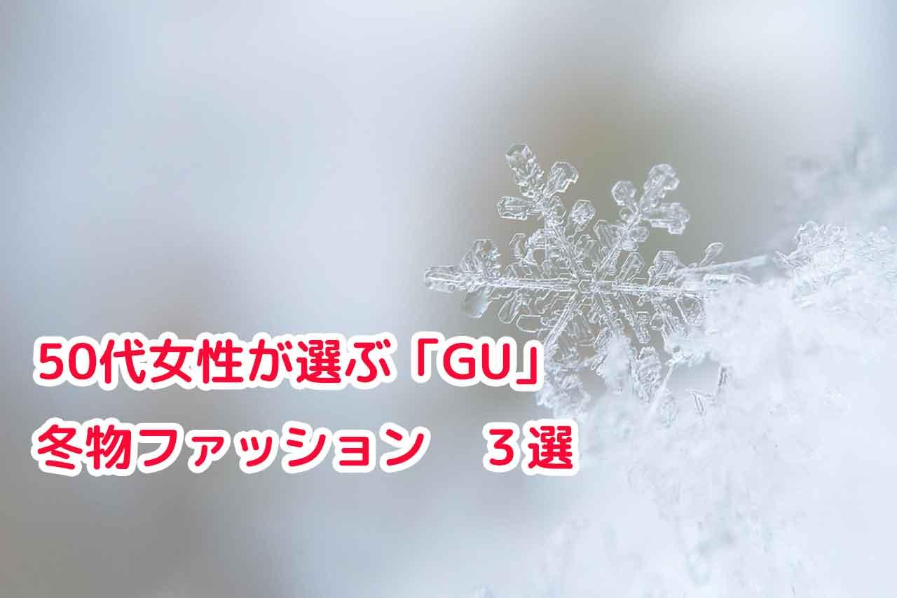 50代女性が選ぶ「GU」冬物ファッション 3選